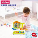 [WinFun] 音樂料理檯 扮家家酒/廚房組