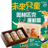 《未來兒童》1年12期 贈 田記純雞肉酥禮盒(200g/3罐入)