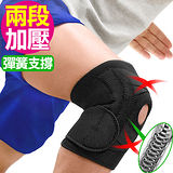 寬版X加壓雙彈簧護膝蓋D017-11 前端開孔開放式髕骨護腿.綁帶束帶膝蓋保暖.可調式調整調節鬆緊纏繞.健身運動防護具