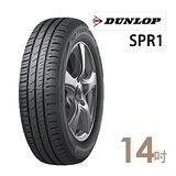 【登祿普】SP TOURING R1省油耐磨輪胎 185/60/14 送專業安裝定位 (適用於 Civic 等車型)