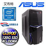 華碩H110平台【艾布特】G3900/120G SSD/4G D4/400W大供電 超值文書電腦