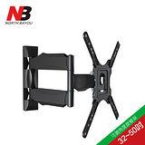 【NB】32-50吋液晶可調角度萬用旋臂架/ITW-50S