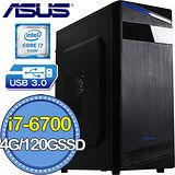 華碩H110平台【諜報先機】Intel第六代i7四核 SSD 120G效能電腦