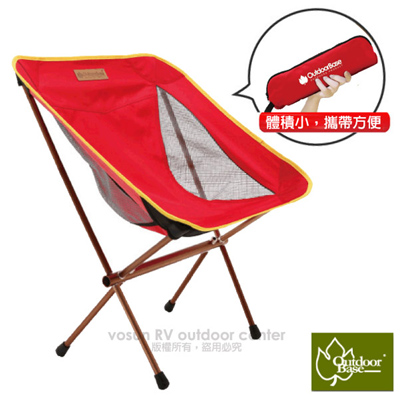 【Outdoorbase】AMOEBA 7075 鋁合金休閒椅.輕量椅.野餐椅子.釣魚椅.烤肉椅.輕量休閒椅.迷你折疊椅 25704 魔力紅