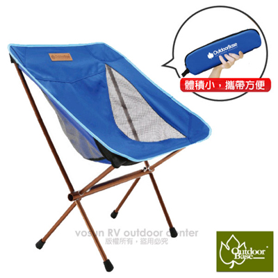 【Outdoorbase】AMOEBA 7075 鋁合金休閒椅.輕量椅.野餐椅子.釣魚椅.烤肉椅.輕量休閒椅.迷你折疊椅 25711 簡約藍