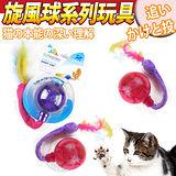 R2P貓咪系列》發光貓咪旋風球造型貓玩具/個