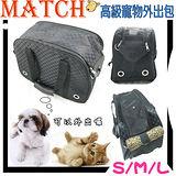 【時尚風格】MATCH 高級寵物外出包-L 中型犬貓 12公斤以下 手提 側背 肩背款均可