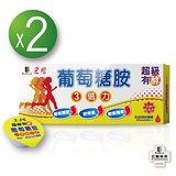 【宏醫】超級有酵葡萄糖胺3倍力嚐鮮體驗組(2盒+2杯開放體驗)