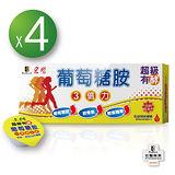 【宏醫】超級有酵葡萄糖胺3倍力得意跳跳組(4盒+2杯開放體驗)
