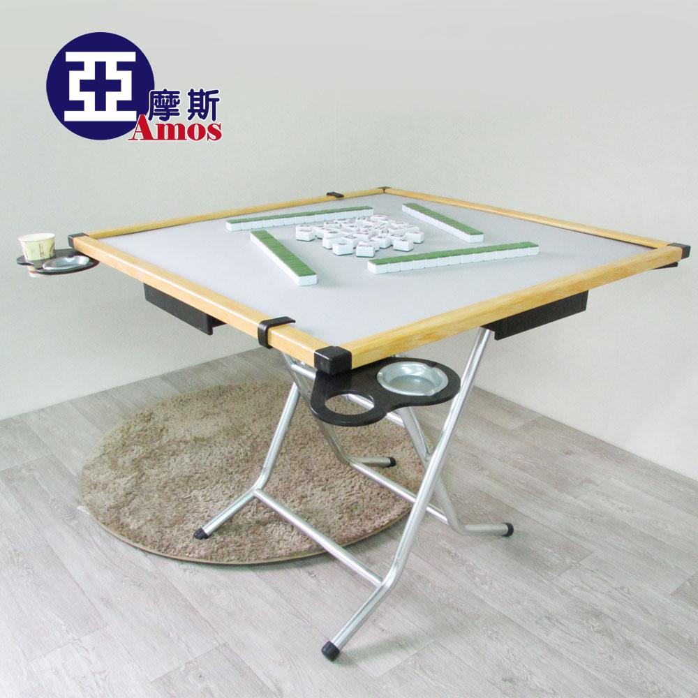 【Amos】歡樂趣味折疊麻將桌/折疊桌
