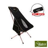 【Outdoorbase】AMOEBA 7075鋁合金兩段式高背椅.戶外躺椅.休閒椅.休閒椅.太師椅.導演椅 25780 低調黑