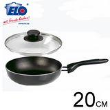 《德國ELO》Gourmet 鈦星不沾平底鍋(20cm)