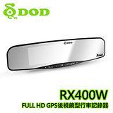 【DOD】RX400W 後視鏡GPS 1080P行車紀錄器 送專業安裝服務