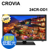 【CROVIA】24型高畫質低藍光護眼 LED液晶顯示器+視訊盒(24CR-DD1)含運