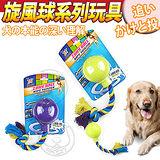 R2P狗狗系列》旋風球造型狗玩具/個