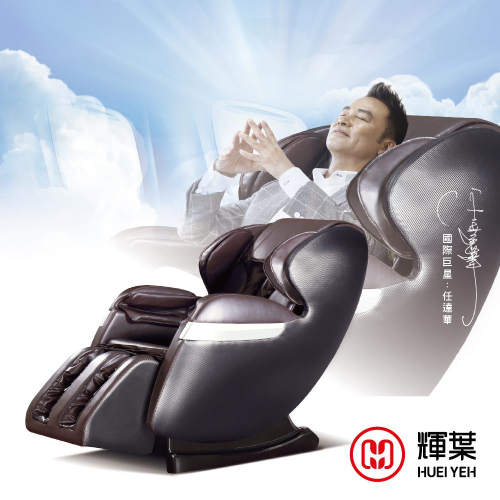 【輝葉】商務艙 零重力按摩椅