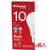 ★6件超值組★威力盟10W廣角型LED燈泡-白光