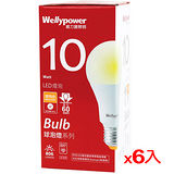 ★6件超值組★威力盟10W廣角型LED燈泡-黃光