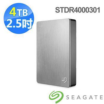 Seagate Backup Plus 2.5吋外接硬碟 4TB 銀色