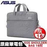 ASUS 華碩原廠EOS SHOULDER BAG 16吋筆電手提包 灰【送精密鎖邊滑鼠墊】