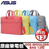 ASUS 華碩原廠EOS SHOULDER BAG 10-12吋筆電手提包 【送精密鎖邊滑鼠墊】
