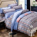 【AGAPE亞加‧貝】《MIT台灣製- 悠閒藍調》舒柔棉單人3.5x6.2尺三件式薄被套床包組