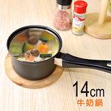 【百貨通】廚寶14CM獨享牛奶鍋