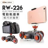 ROWA 微單眼/DC/手機攝錄通用電動軌道車(RW-226)