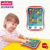 [WinFun] 英文學習平板