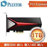 PLEXTOR 浦科特 M8PeY 1TB SSD PCIe介面 固態硬碟《原廠五年保固》