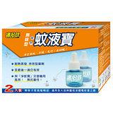速必效無味型電熱蚊液寶-A二入裝補充液(5盒)