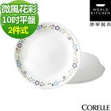 【美國康寧 CORELLE】微風花彩2件式餐盤組-B02