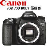 CANON EOS 70D BODY 單機身 (公司貨) -送32G+專用鋰電池+保護貼