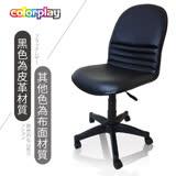 辦公椅/電腦椅【Color Play生活館】艾拉輕巧小資電腦椅(八色)EL-01
