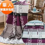 J-bedtime【優雅嫚花】柔絲絨單人三件式被套床包組