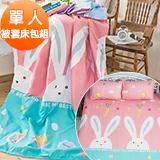 J-bedtime【大白兔】柔絲絨單人三件式被套床包組
