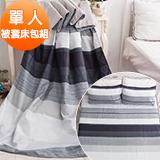 J-bedtime【白黑條紋】柔絲絨單人三件式被套床包組