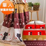 J-bedtime【浪漫黃昏】柔絲絨單人三件式被套床包組