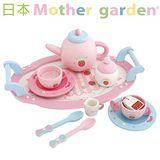 「日本Mother Garden 」野草莓公主茶具組