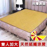 凱蕾絲帝 台灣製造-天然舒爽軟床專用透氣紙纖雙人加大涼蓆 (6尺)