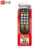 《PX大通》有線電視萬用+TV學習二合一遙控器 CR-100