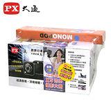 《PX大通》X5 1296P超高清畫質跨界行車紀錄器(贈8g記憶卡,自拍桿,機車固定架) DV-5200