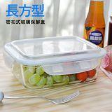 【百貨通】方形密扣式玻璃保鮮盒950ml
