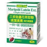 【三多】金盞花萃取物含葉黃素複方軟膠囊(50粒/盒) 三多葉黃素隨身攜帶方便