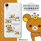 日本授權正版 拉拉熊/Rilakkuma HTC Desire 825 變裝系列彩繪手機殼(熊貓白)
