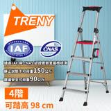 TRENY GS認證四階工作梯