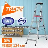 TRENY GS認證五階工作梯