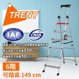 TRENY GS認證六階工作梯