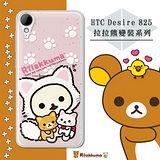 日本授權正版 拉拉熊/Rilakkuma HTC Desire 825 變裝系列彩繪手機殼(貓咪粉)