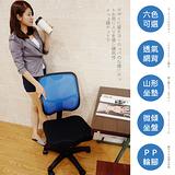 辦公椅/電腦椅【Color Play生活館】邱比特獨家山形坐墊電腦椅(六色)DH-01